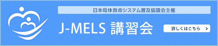 日本母体救命システム普及協議会主催 J-MELS 講習会