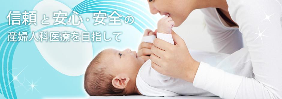 信頼と安心・安全の産婦人科医療を目指して
