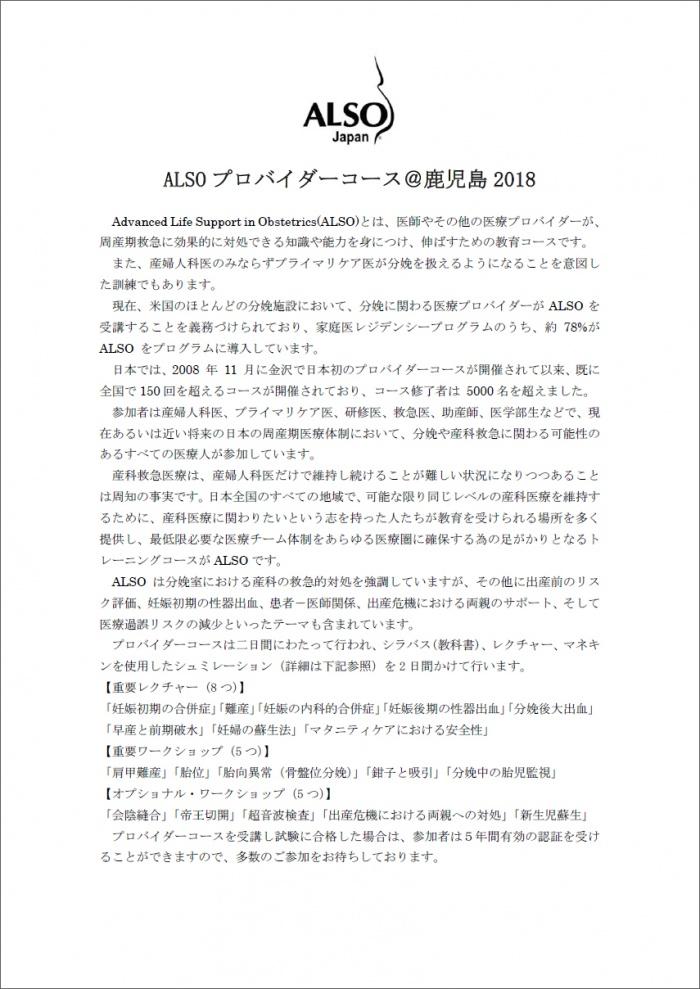 ALSOプロバイダーコース2018サムネイル