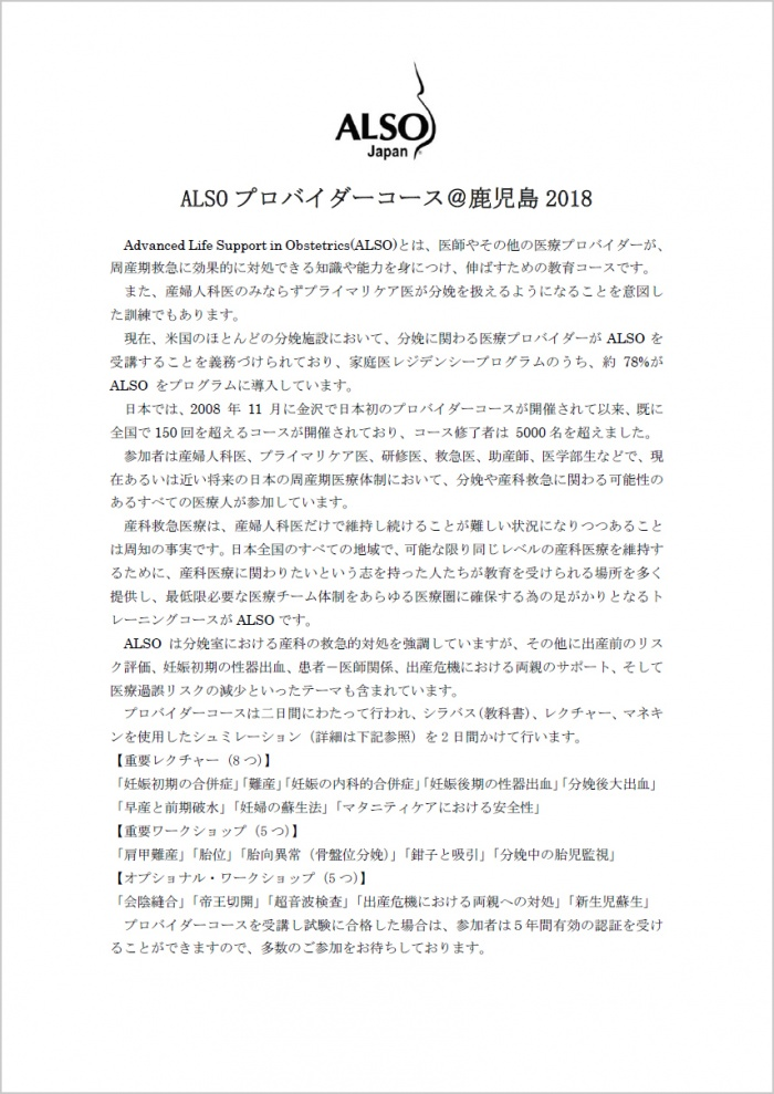 J-MELS_奄美_サムネイル